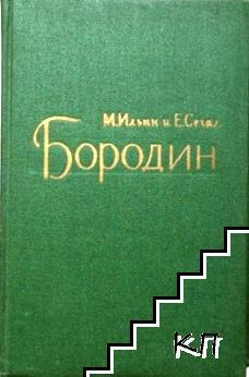 Бородин