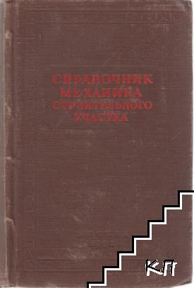Справочник механика строительного участка