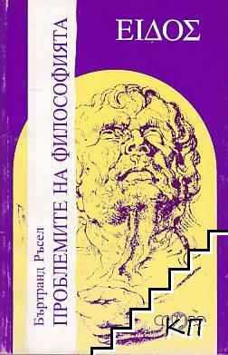 Проблемите на философията