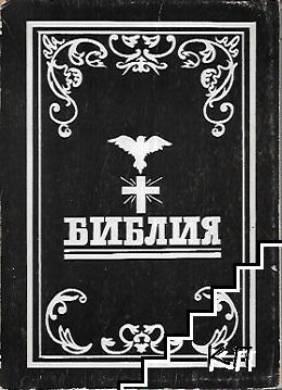 Популярна Библия: Вехтия и Новия Завет