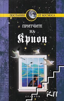 Крион. Книга 4: Притчите на Крион