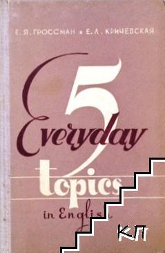 5 Everyday topics in English / Пять бытовых тем