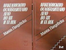 Македонското ослободително движение во XIX и XX век. Том 4-5
