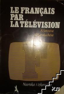 Le Français par la télévision. Deuxième Annee