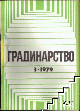 Градинарство. Бр. 3 / 1979