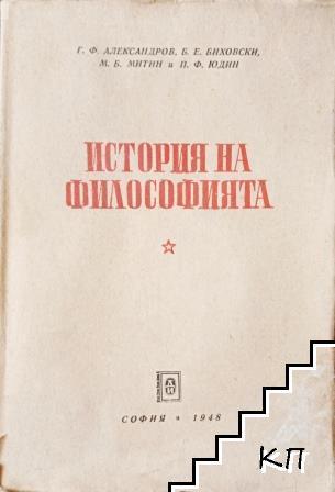 История на философията. Том 2: Философията през XV-XVIII век