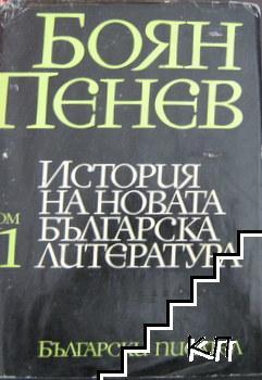 История на новата българска литература. Том 1