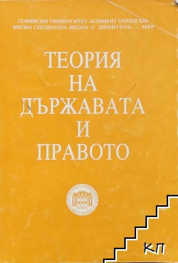Теория на държавата и правото. Том 1