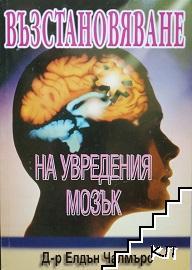 Възстановяване на увредения мозък