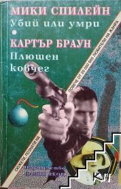 Убий или умри / Плюшен ковчег