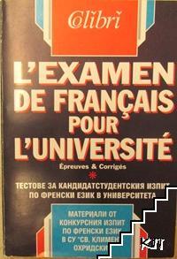L'examen de français pour L'Université / Тестове за кандидатстудентския изпит по френски език в университета