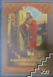 Православно вероучение за младежи