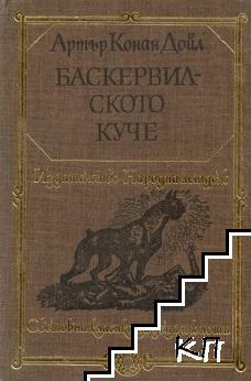 Баскервилското куче. Изгубеният свят
