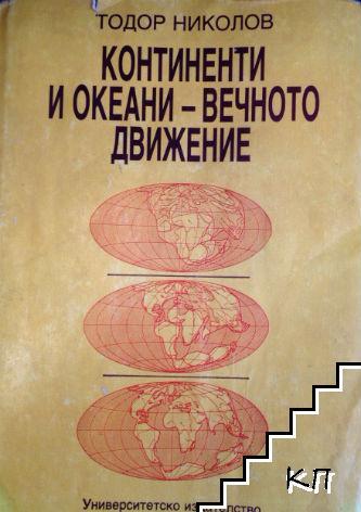 Континенти и океани - вечното движение