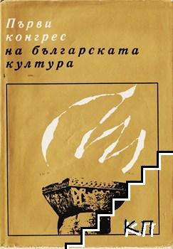 Първи конгрес на българската култура