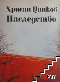 Хрисан Цанков. Наследство