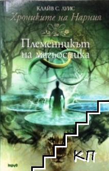 Хрониките на Нарния. Книга 1: Племенникът на магьосника