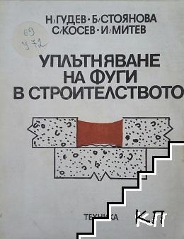 Уплътняване на фуги в строителството