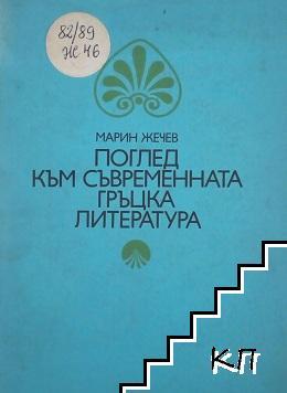 Поглед към съвременната гръцка литература