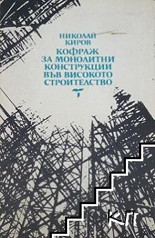 Кофраж за монолитни конструкции във високото строителство