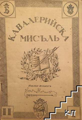 Кавалерийска мисъль. Бр. 1 / 1937