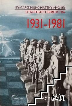 Отборните първенства по шахмат 1931-1981