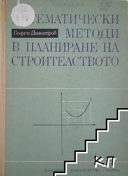 Математически методи в планиране на строителството