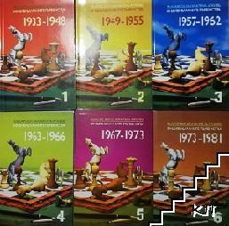 Български шахматен архив. Том 1-6: Индивидиални първенства 1933-1981