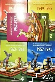 Български шахматен архив. Том 1-5: Индивидиални първенства 1933-1973