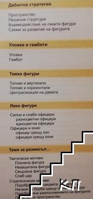 Шах за всички. Книга 1-2 (Допълнителна снимка 1)