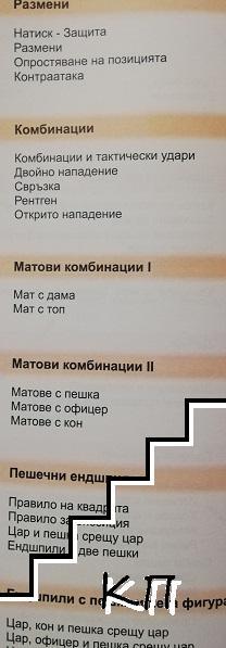 Шах за всички. Книга 1-2 (Допълнителна снимка 3)