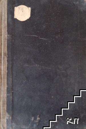 Българска песнопойка: Книга 1: Училищни песни. Народни и художествени песни на 1, 2, 3, и 4 гласа