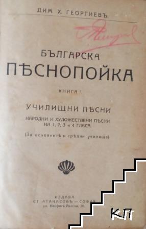 Българска песнопойка: Книга 1: Училищни песни. Народни и художествени песни на 1, 2, 3, и 4 гласа (Допълнителна снимка 1)