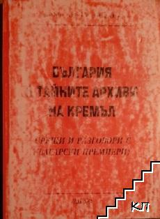 България в тайните архиви на Кремъл