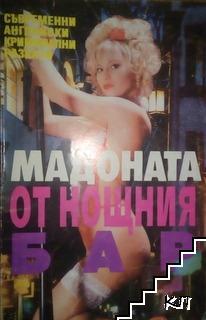Мадоната от нощния бар