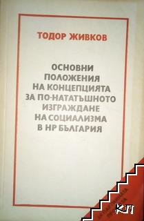 Основни положения на концепцията за по-нататъшното изграждане на социализма в НР България