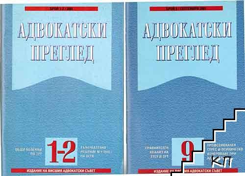 Адвокатски преглед. Бр. 1-9 / 2001