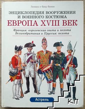 Энциклопедия вооружения и военного костюма: Европа XVIII век