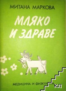 Мляко и здраве