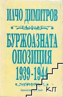 Буржоазната опозиция 1939-1944