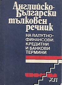 Английско-български тълковен речник на валутно-финансови, кредитни и банкови термини