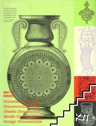 Visual Encyclopedia of Ornamental Design