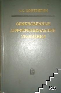 Обыкновенные дифференциальные уравнения