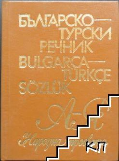 Българско-турски речник А-Я