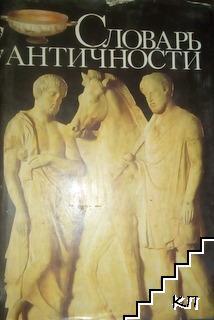 Словарь античности