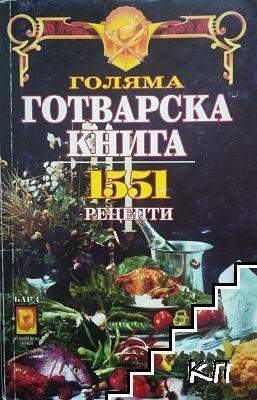 Голяма готварска книга