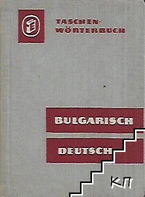 Deutsch-Bulgarische Taschenwörterbuch