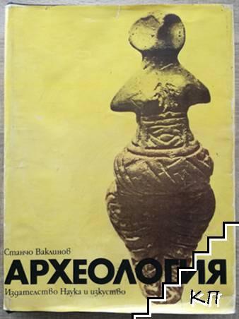 Археология. Общ курс. Част 1: Праистория и Античност