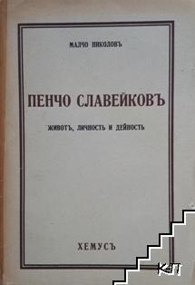 Пенчо Славейковъ - животъ, личность и дейностъ