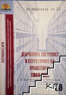 Из архивите на ДС. Том 39: Държавна сигурност в структурите на транспорта (1944-1991)